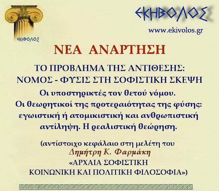 Εκηβόλος-μήτρα 2ΝΑΣΟΦ