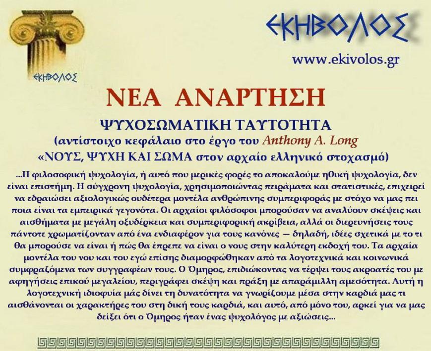 Εκηβόλος-μήτρα 2ΝΑΨΥΤΑ
