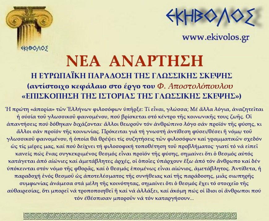 Εκηβόλος-μήτρα 2ΝΑΓΣ