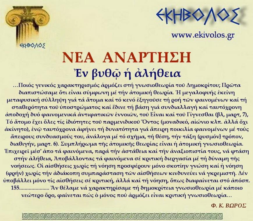 Εκηβόλος-μήτρα 2ΝΑΕΒΥ