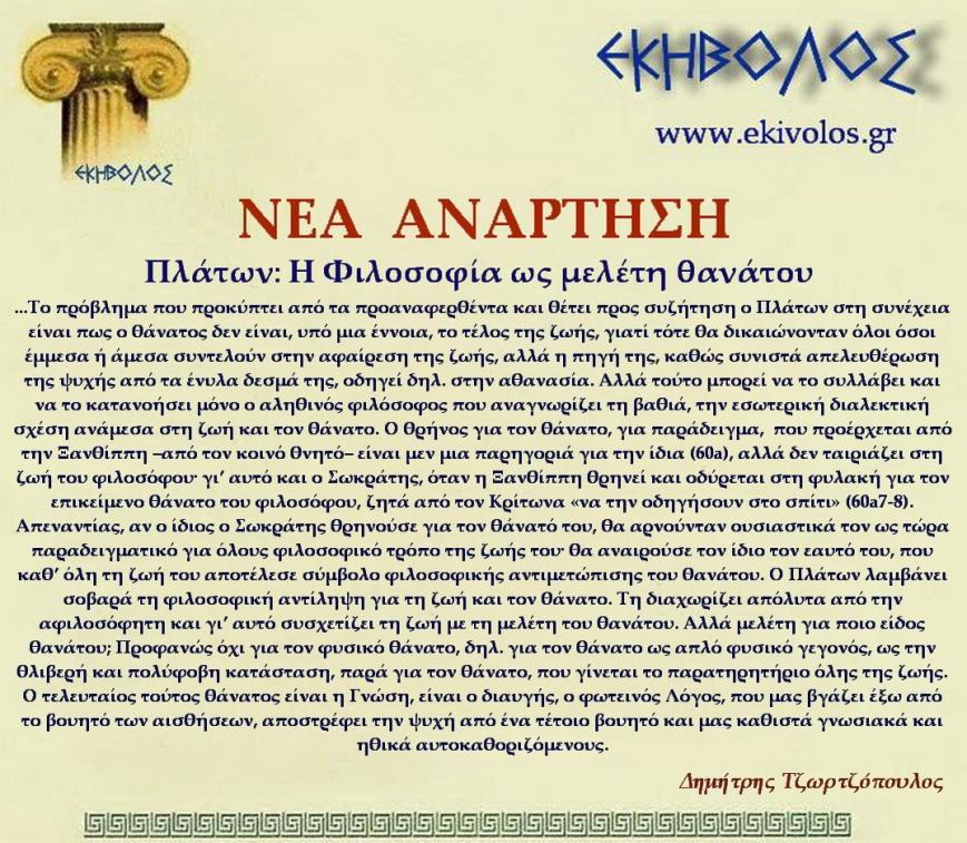 Εκηβόλος-μήτρα 2ΝΑΜΘ