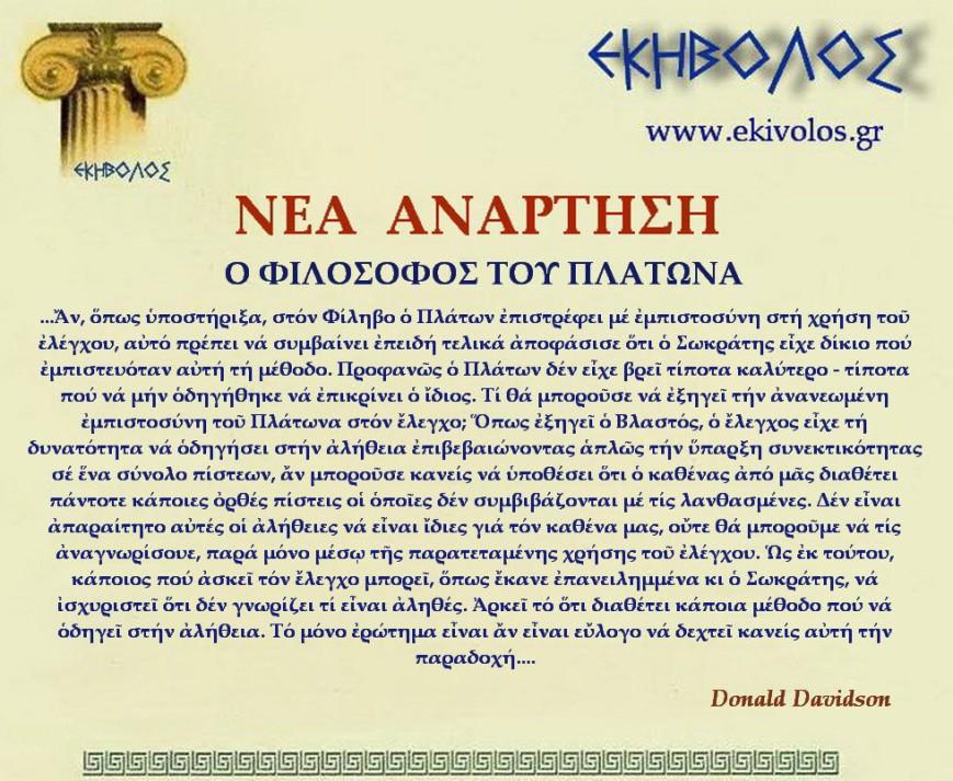 Εκηβόλος-μήτρα 2ΝΑΟΦΠ