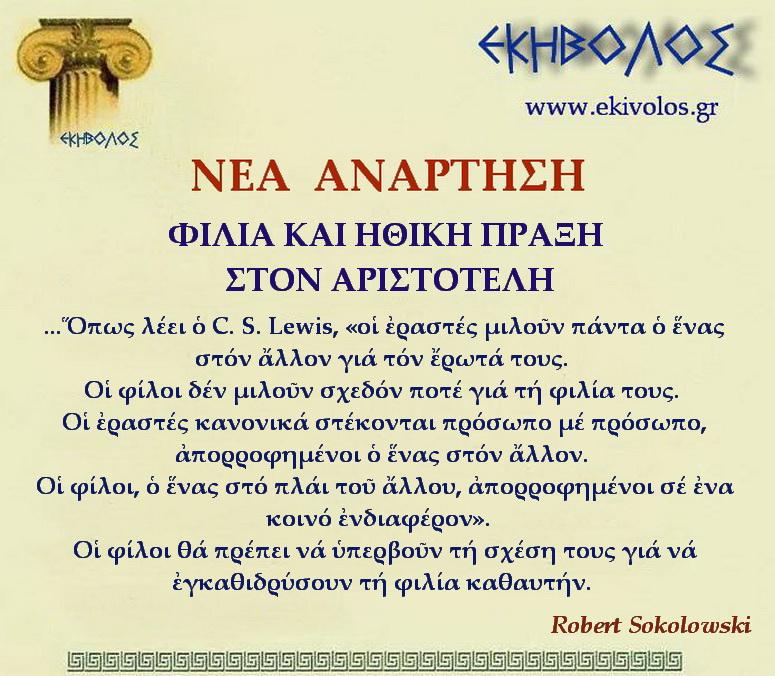 Εκηβόλος-μήτρα 2ΝΑΦΙΛΙΑ