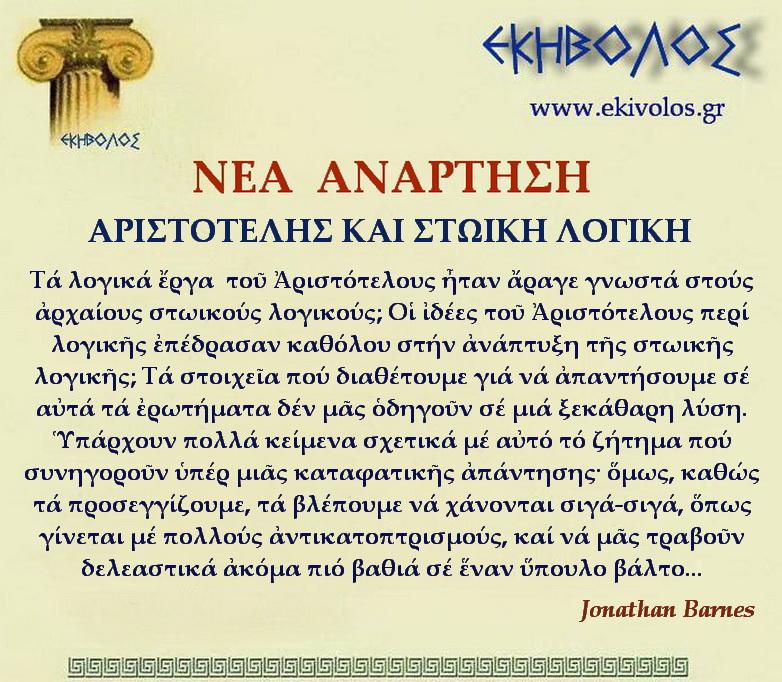 Εκηβόλος-μήτρα 2ΝΑΑΣΤ