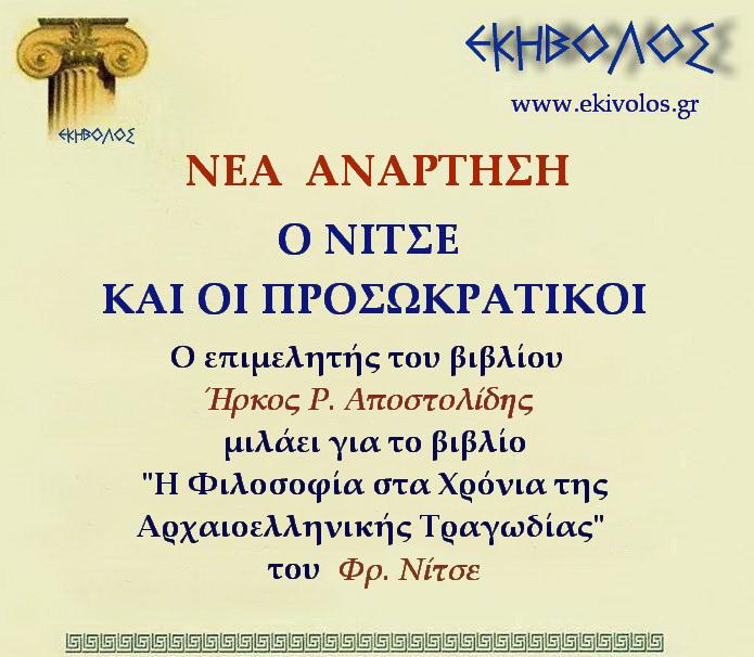 Εκηβόλος-μήτρα 2ΝΑΝΠ