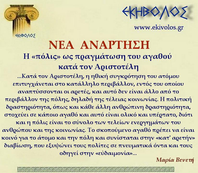 Εκηβόλος-μήτρα 2ΝΑΠΟ