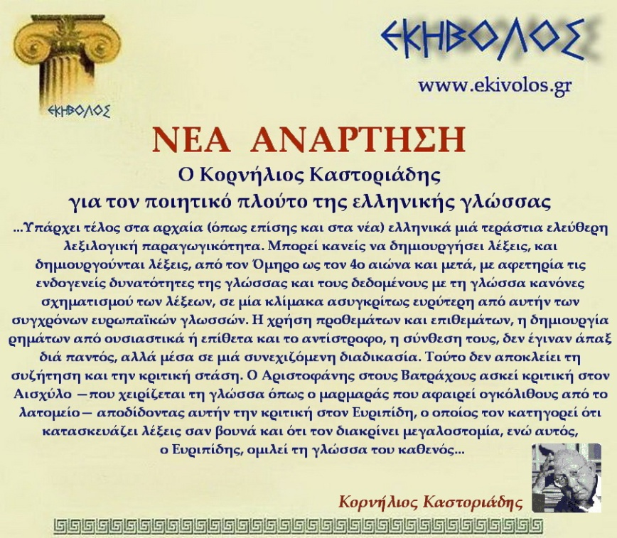 Εκηβόλος-μήτρα 2ΝΑΚΑΓΛ