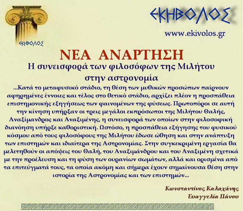 Εκηβόλος-μήτρα 2ΝΑΦΜΑ