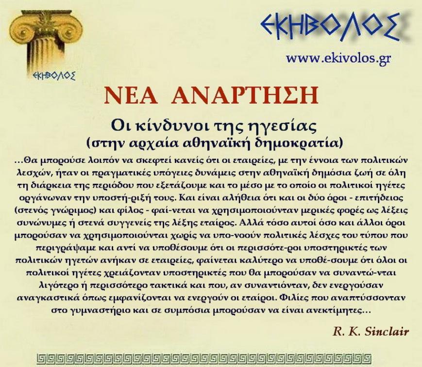 Εκηβόλος-μήτρα 2ΝΑOKH